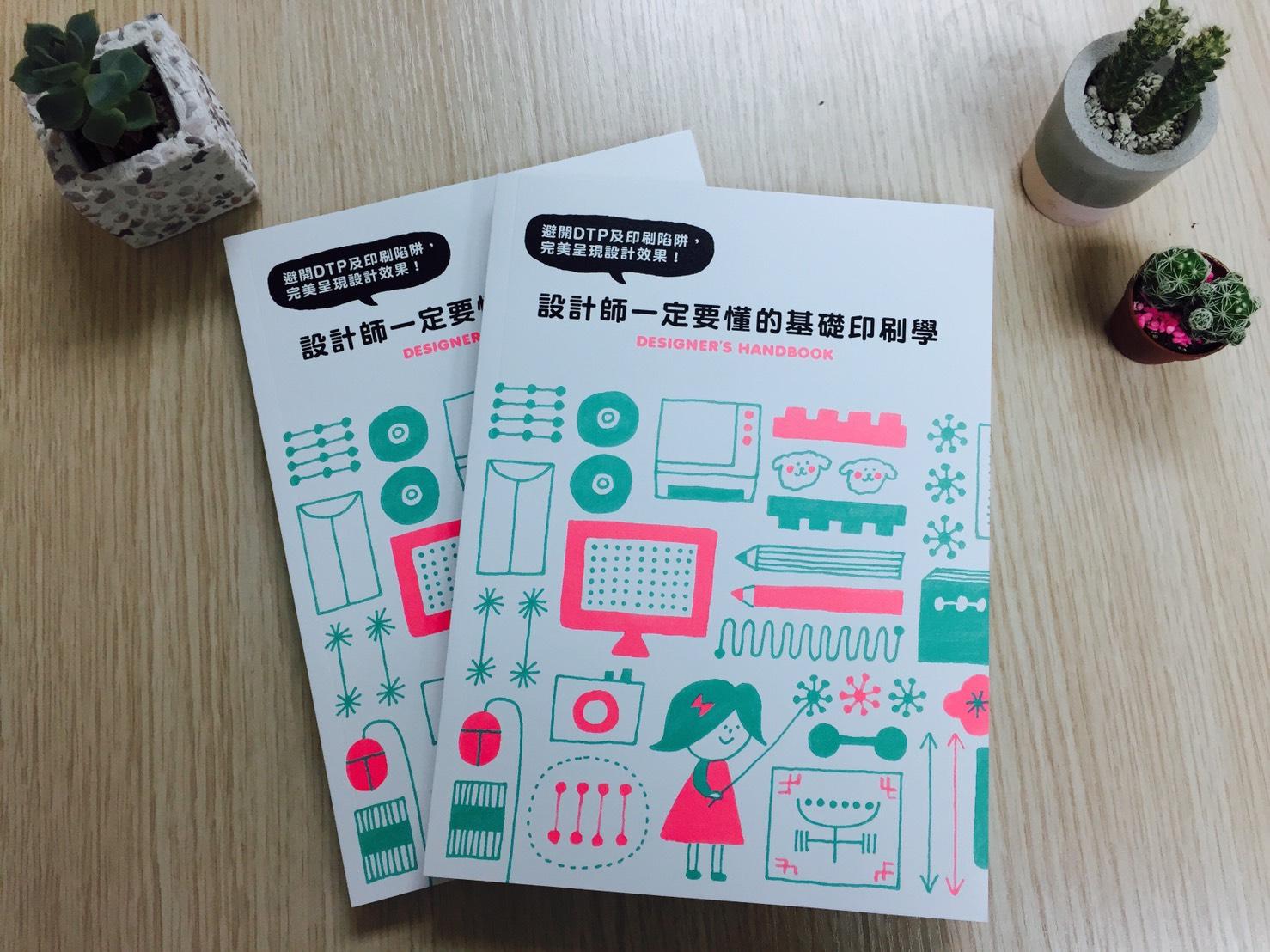 《設計師一定要懂的基礎印刷學》-捷可印
