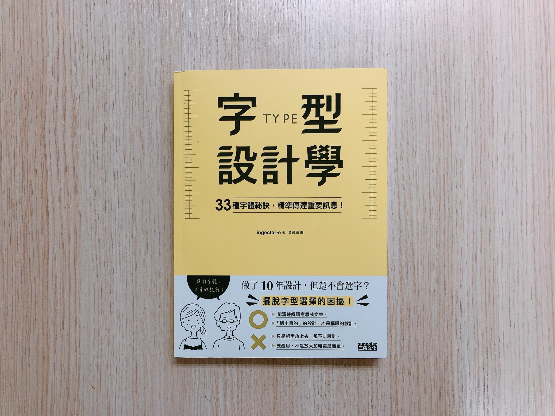 咖啡店的開幕宣傳 DM | 字型設計學-捷可印