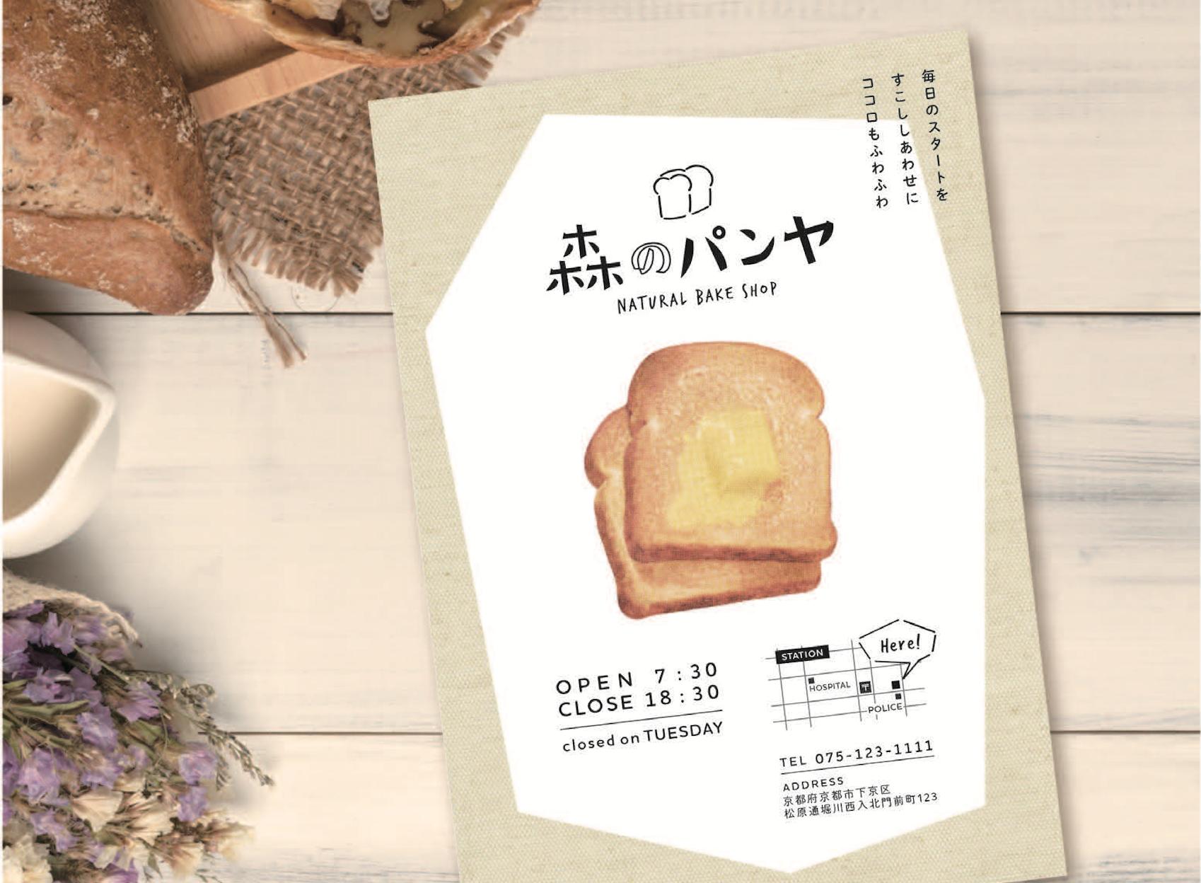 麵包店的 DM 該如何設計?-捷可印