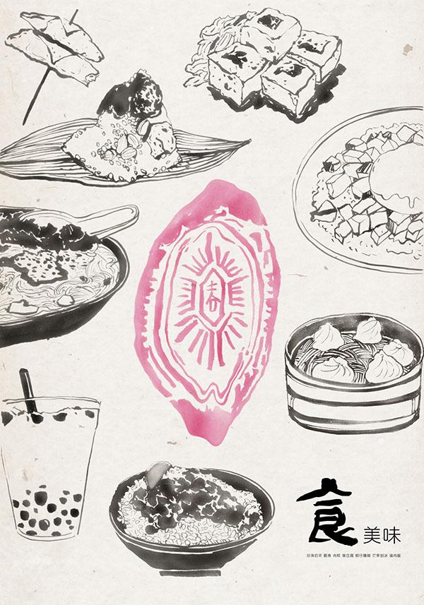 Poster / Taiwan culture Taiwan image-捷可印