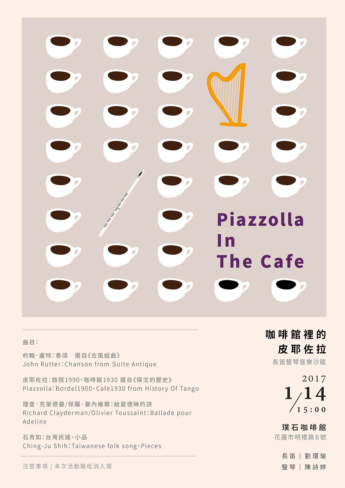 海報設計_咖啡館裡的皮耶佐拉-捷可印