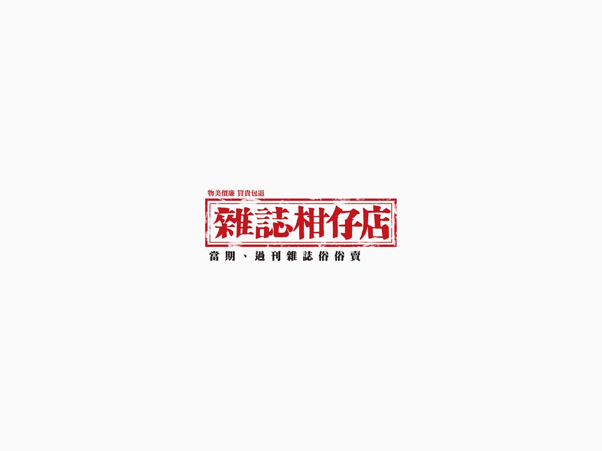 LOGO collection-捷可印