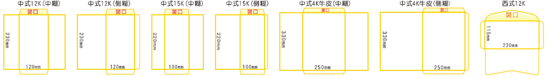 中式12K信封