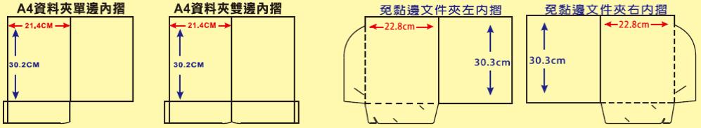 A4黏邊紙資料夾