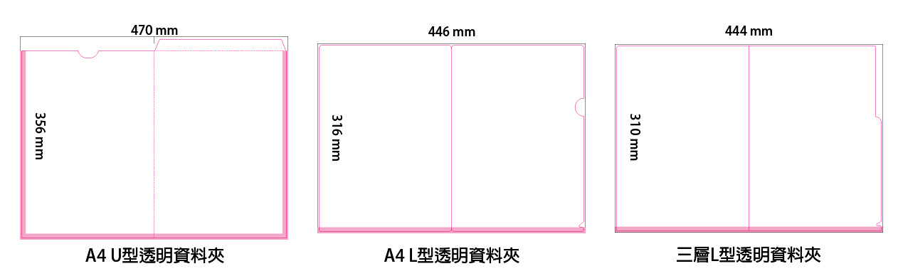 A4 三層L型透明資料夾
