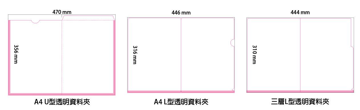 A4 U型透明資料夾