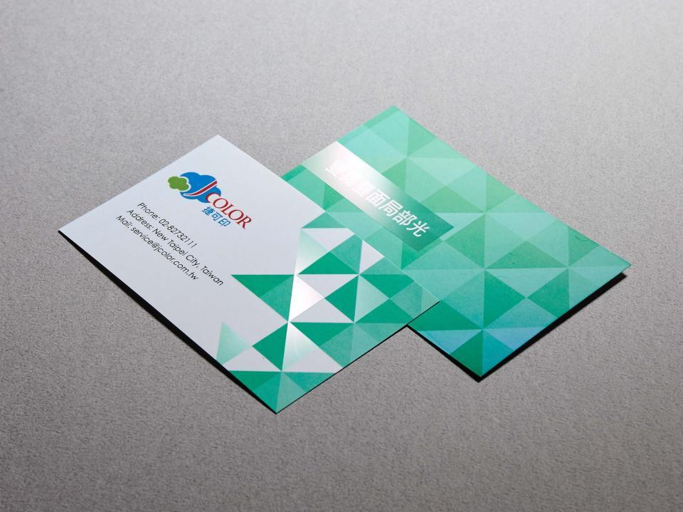 雙霧雙面局部光名片製作,便宜優質的經典名片印刷服務-捷可印