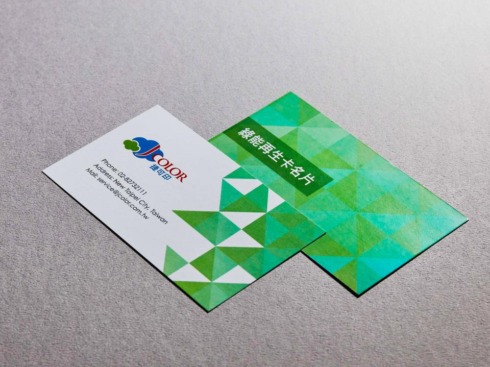綠能再生卡名片製作,便宜優質的經典名片印刷服務-捷可印
