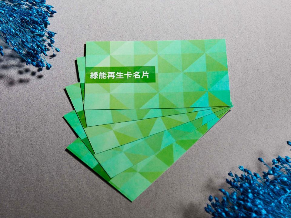 印綠能再生卡名片 | 捷可印
