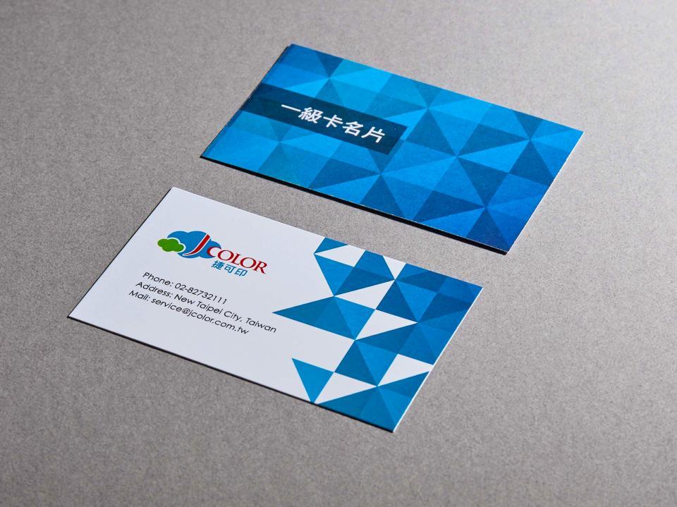 印一級卡名片 | 捷可印