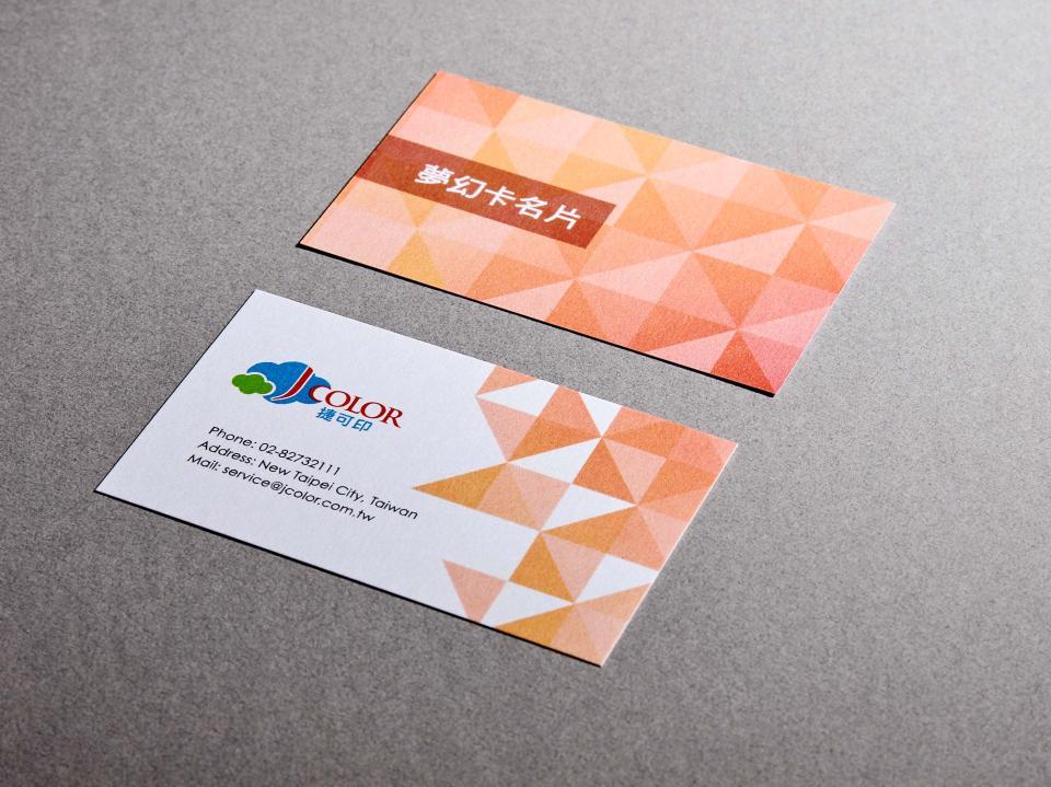 印夢幻卡名片 | 捷可印