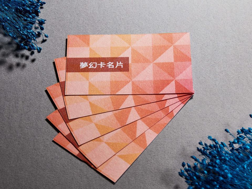 夢幻卡名片