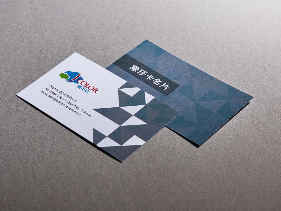象牙卡名片製作,便宜優質的經典名片印刷服務-捷可印