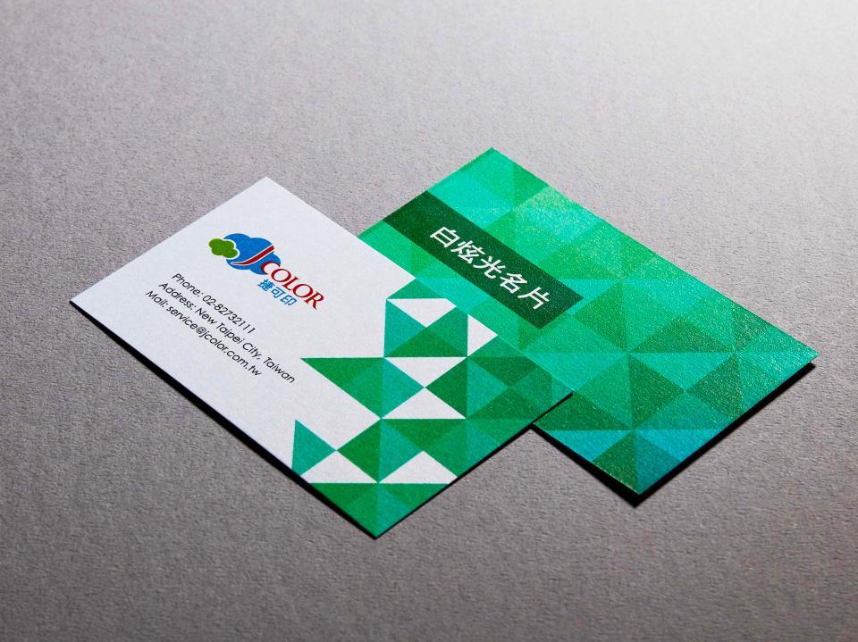 白炫光名片製作,便宜優質的經典名片印刷服務-捷可印