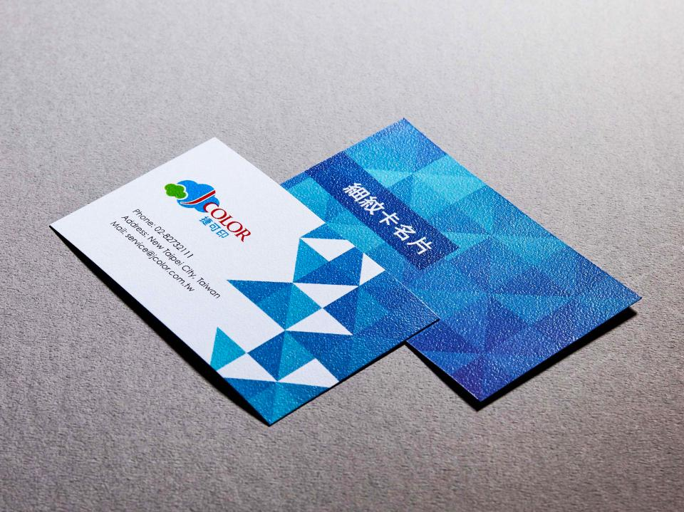 細紋紙名片製作,便宜優質的經典名片印刷服務-捷可印