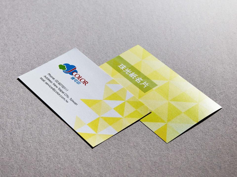 珠光紙名片製作,便宜優質的名片印刷服務-捷可印