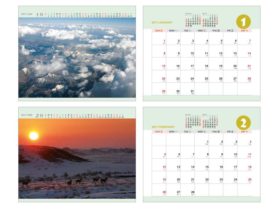 印橫式月曆 | 捷可印