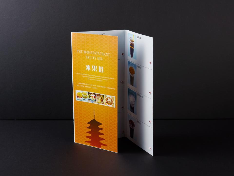 A3精裝硬殼折式菜單型錄