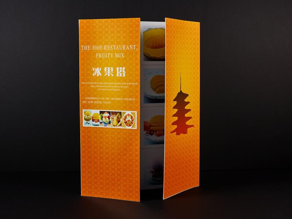 歐2K精裝硬殼折式菜單型錄