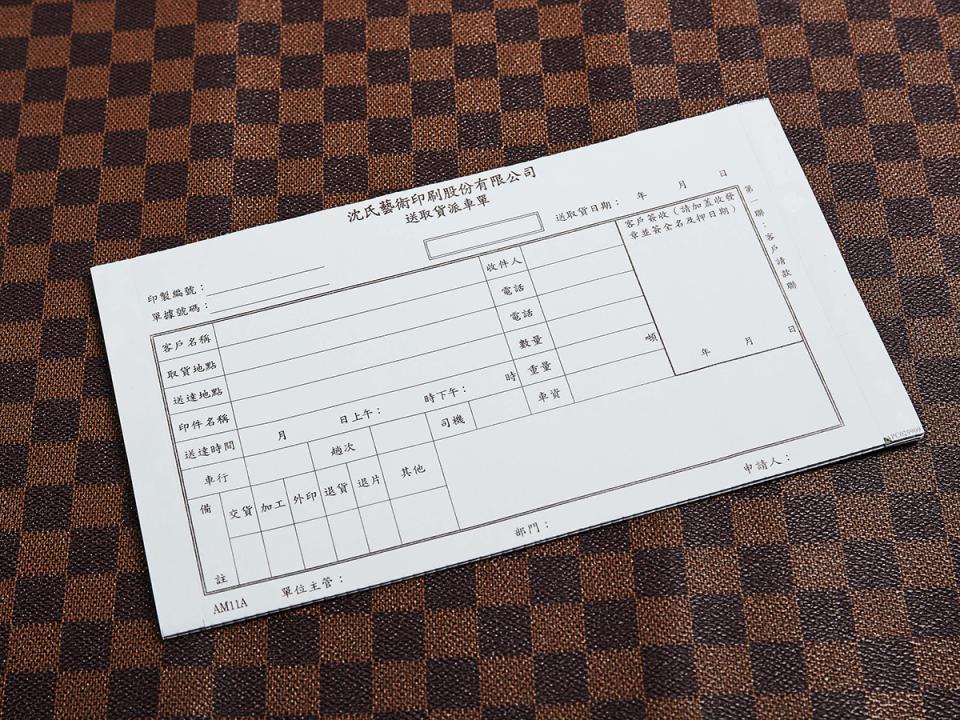 單色四聯單製作,便宜優質的聯單表格印刷服務-捷可印