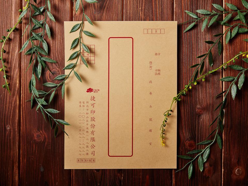 赤牛皮中式信封製作,便宜優質的單色信封印刷服務-捷可印
