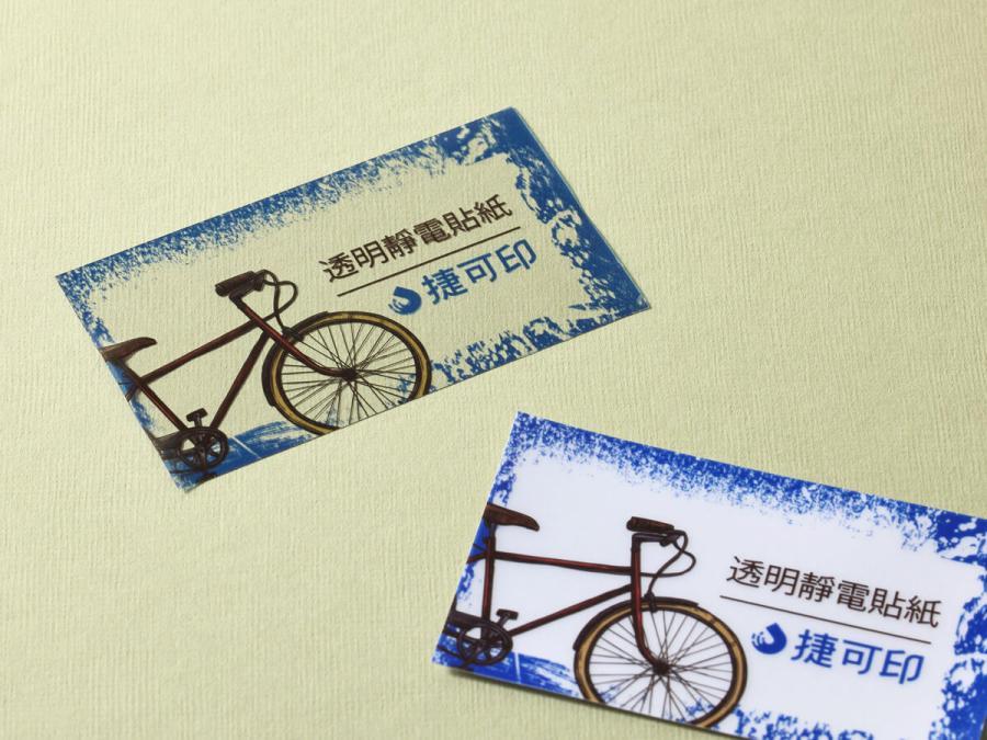 透明靜電貼紙製作,便宜優質的貼紙印刷服務-捷可印