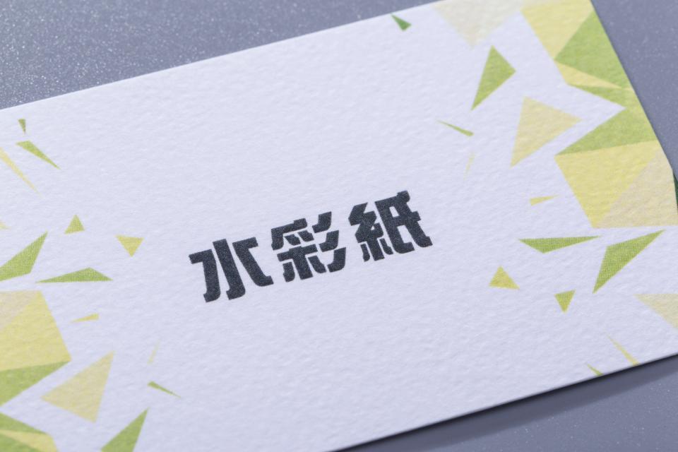 水彩紙名片