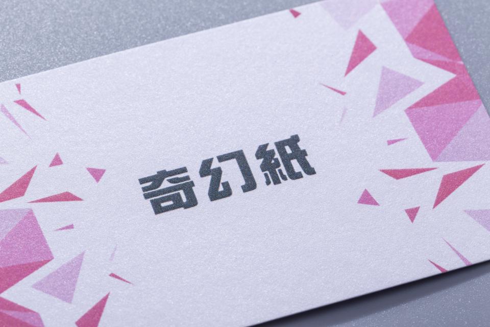 奇幻紙名片