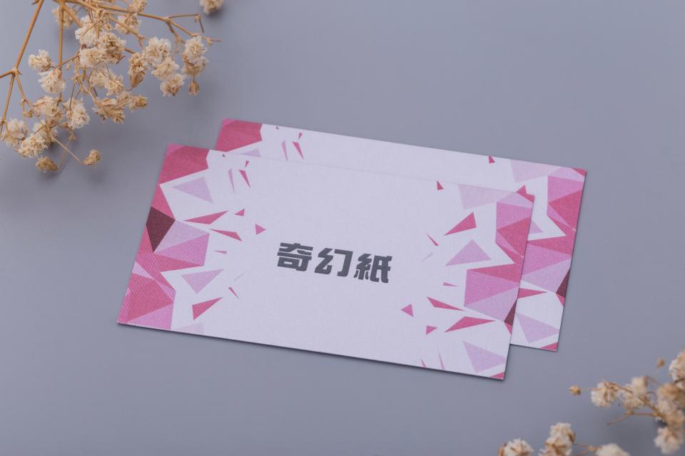 奇幻紙名片製作,便宜優質的尊爵名片印刷服務-捷可印