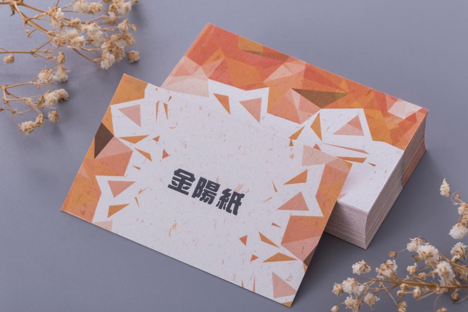 金陽紙名片