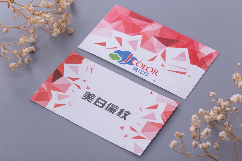 美白儷紋卡名片