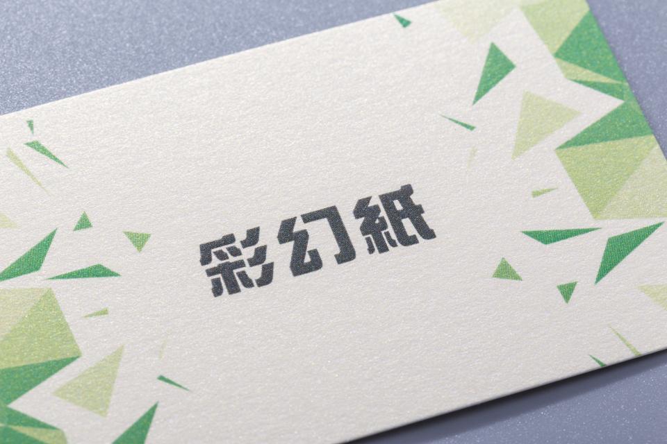 彩幻紙名片