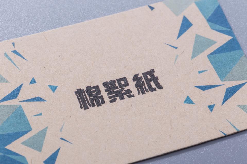 棉絮紙名片