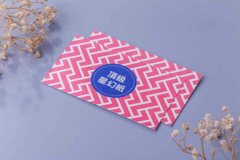 頂級星幻紙名片製作,便宜優質的經典名片印刷服務-捷可印
