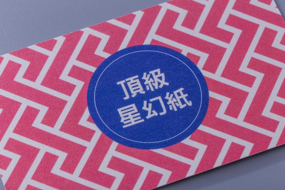 頂級星幻紙名片