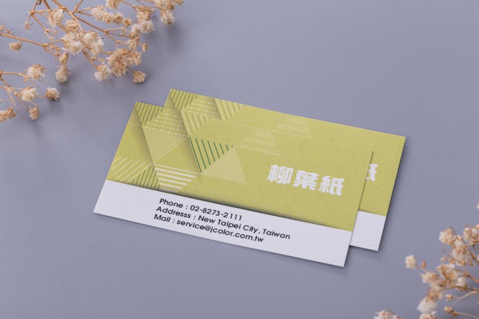 柳葉紙名片製作,便宜優質的獨有名片印刷服務-捷可印