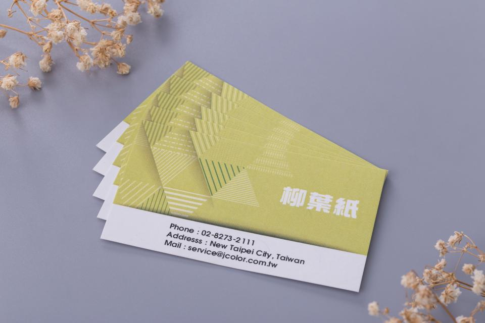 柳葉紙名片