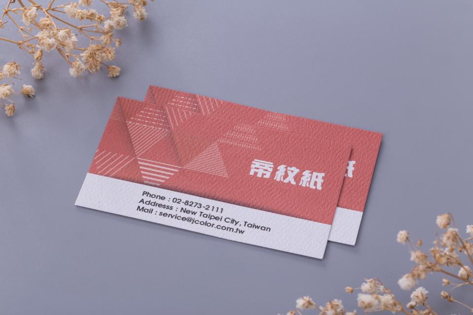 帝紋紙名片製作,便宜優質的獨有名片印刷服務-捷可印