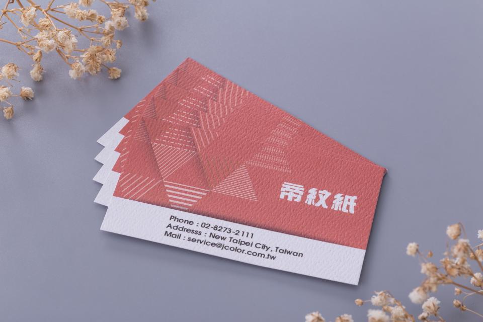 帝紋紙名片