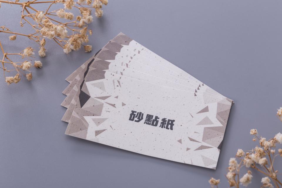 砂點紙名片