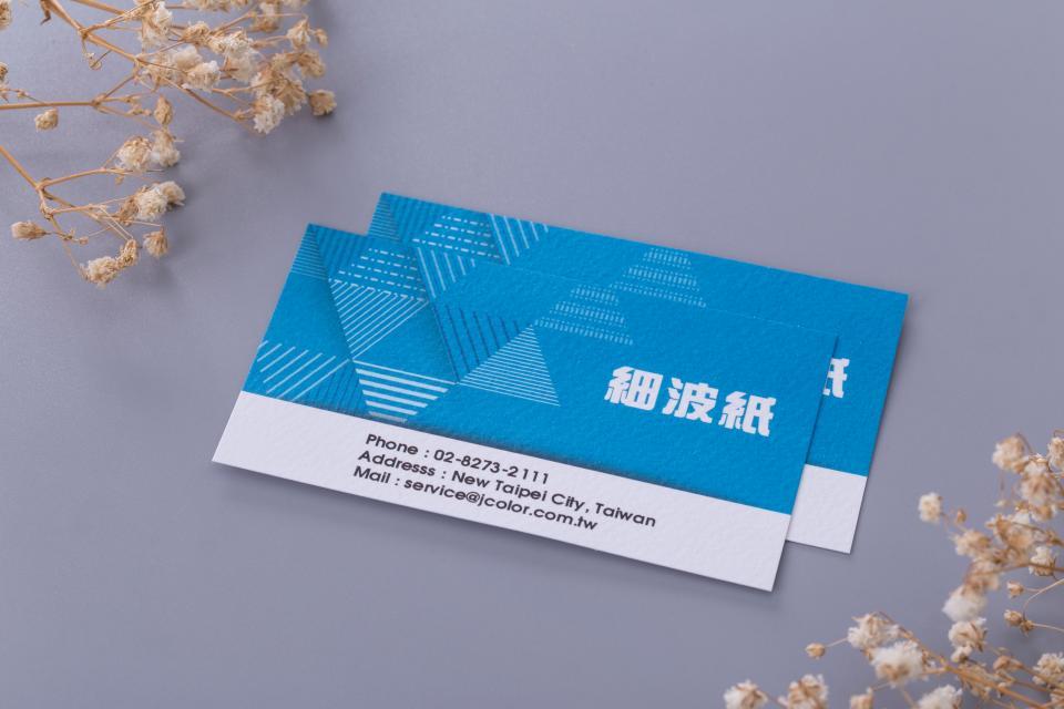 細波紙名片製作,便宜優質的獨有名片印刷服務-捷可印