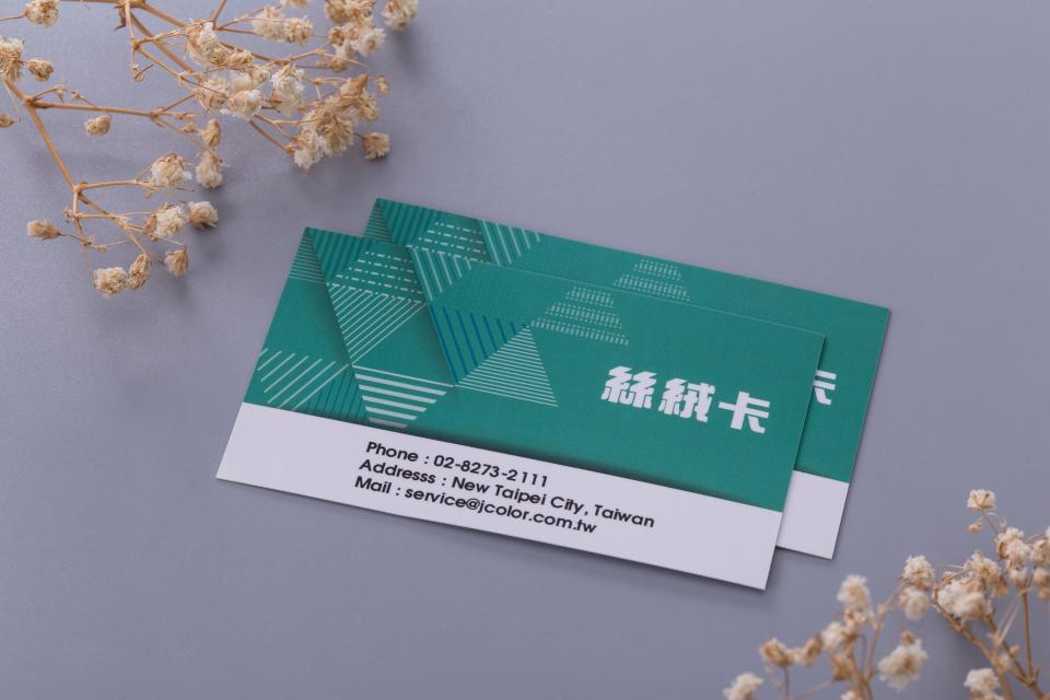 絲絨卡名片製作,便宜優質的獨有名片印刷服務-捷可印
