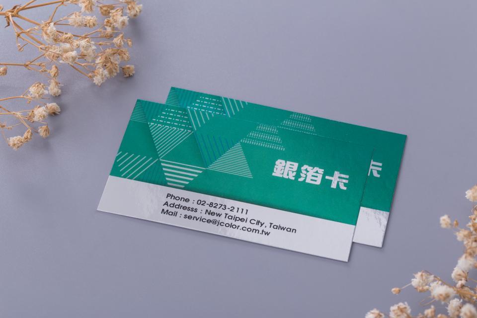 銀箔卡名片製作,便宜優質的獨有名片印刷服務-捷可印