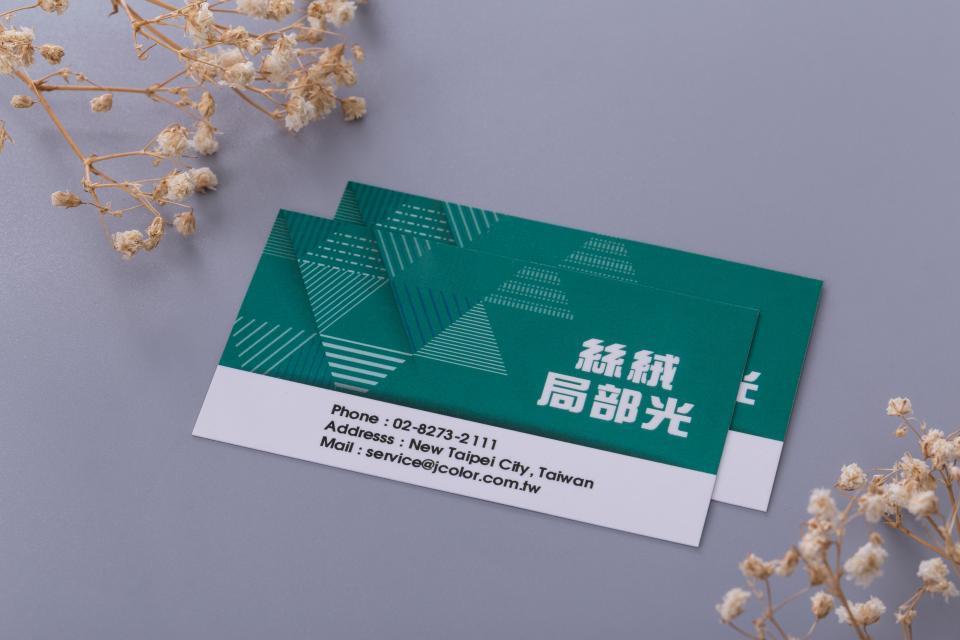 絲絨局部光名片製作,便宜優質的獨有名片印刷服務-捷可印