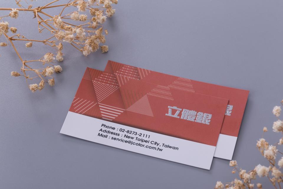 立體銀名片製作,便宜優質的獨有名片印刷服務-捷可印
