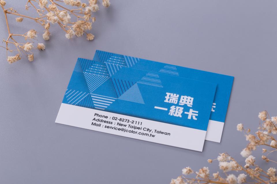 瑞典一級卡名片製作,便宜優質的獨有名片印刷服務-捷可印