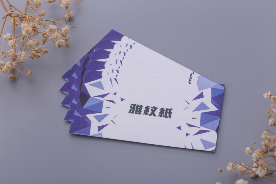 雅紋紙名片