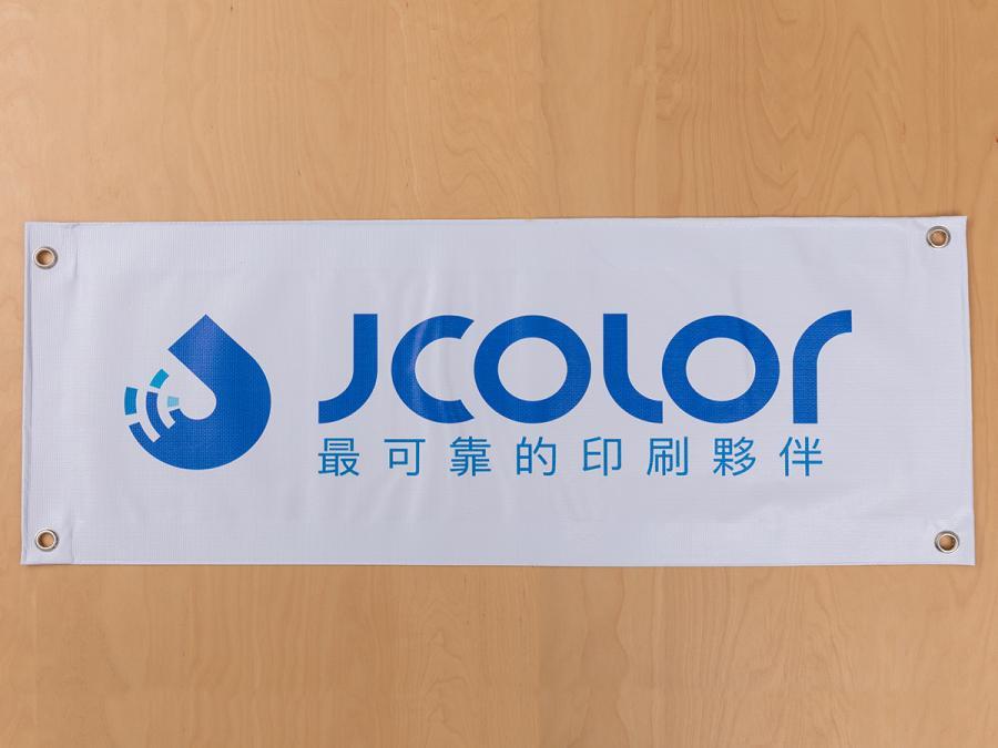 帆布條製作,便宜優質的戶外大圖輸出印刷服務-捷可印