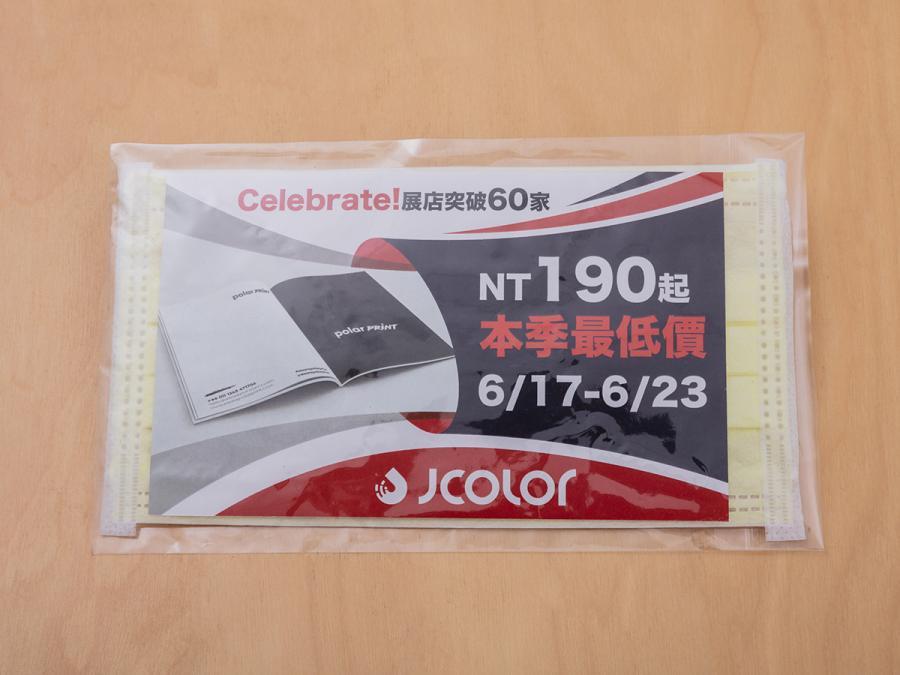 海報式口罩製作,便宜優質的海報式口罩印刷服務-捷可印
