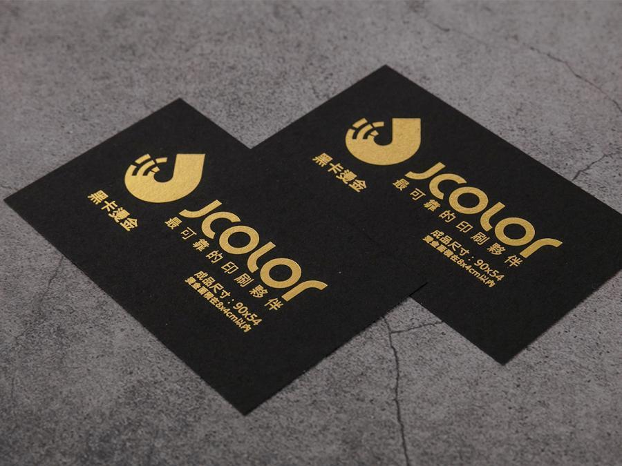 黑卡燙金製作,便宜優質的獨有名片印刷服務-捷可印